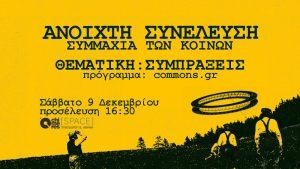 Ανοιχτή Συνέλευση της Συμμαχίας των Κοινών – Θεματική: Συμπράξεις