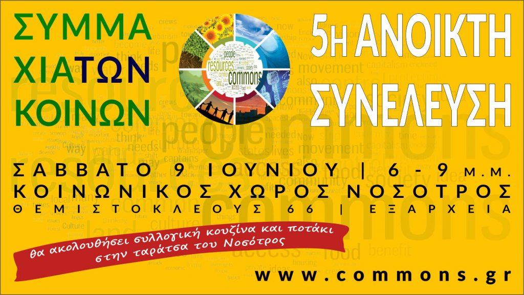 Συνέλευση 9_6_flyer_v-2